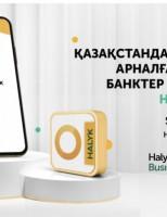 Halyk Bank – Қазақстандағы бизнеске арналған мобильді банктер рейтингінің үздігі