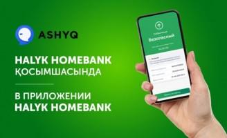 Ashyq сервисі Halyk Homebank қосымшасында қолжетімді