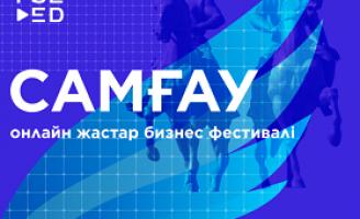 """АТЫРАУЛЫҚ ЖАСТАРҒА – """"САМҒАУ"""" БИЗНЕС-ФЕСТИВАЛІ"""